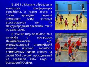 В 1954 в Маниле образована Азиатская конференция волейбола, а годом позже в