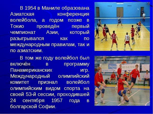 В 1954 в Маниле образована Азиатская конференция волейбола, а годом позже в...