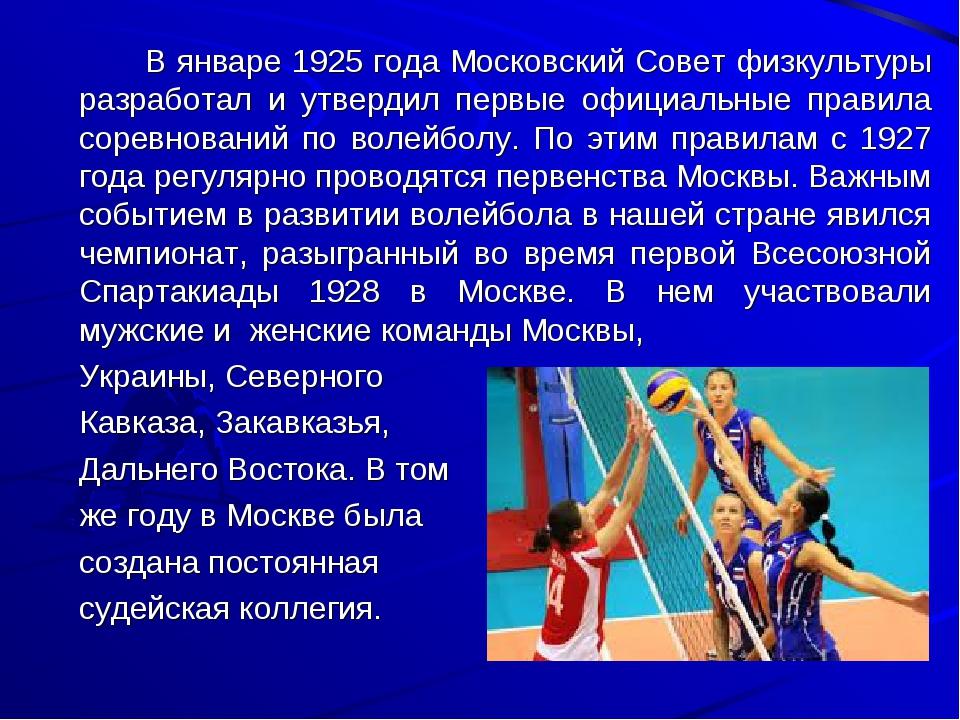 В январе 1925 года Московский Совет физкультуры разработал и утвердил перв...
