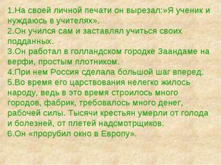 1.На своей личной печати он вырезал:»Я ученик и нуждаюсь в учителях». 2.Он уч