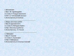 1.Мгновения. 2.Муз. М.Таривердиев 3.Слова Р.Рождественского 4.К\Ф «17 мгнове