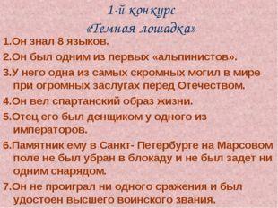 1-й конкурс «Темная лошадка» 1.Он знал 8 языков. 2.Он был одним из первых «ал