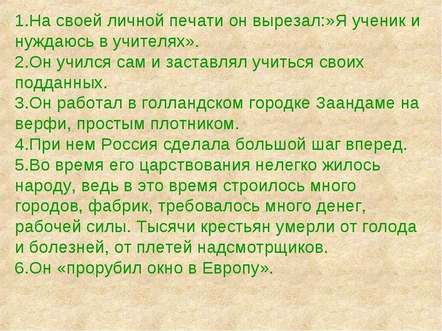 1.На своей личной печати он вырезал:»Я ученик и нуждаюсь в учителях». 2.Он уч...