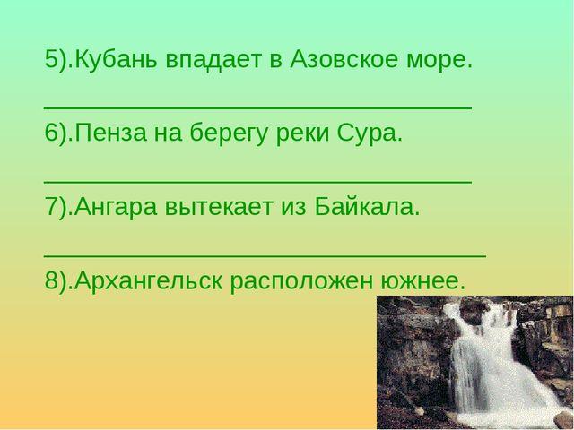 5).Кубань впадает в Азовское море. ______________________________ 6).Пенза на...