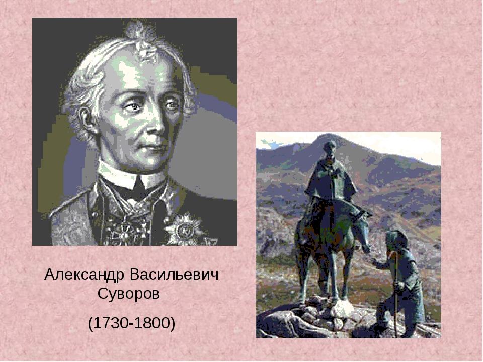 Александр Васильевич Суворов (1730-1800)
