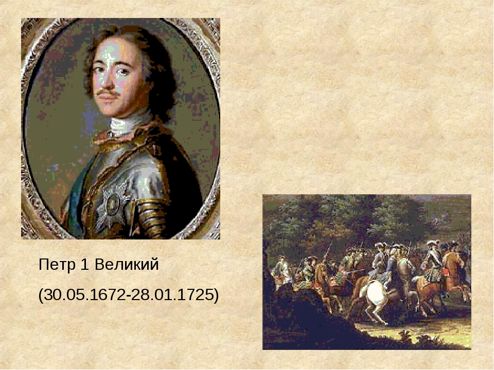 Петр 1 Великий (30.05.1672-28.01.1725)