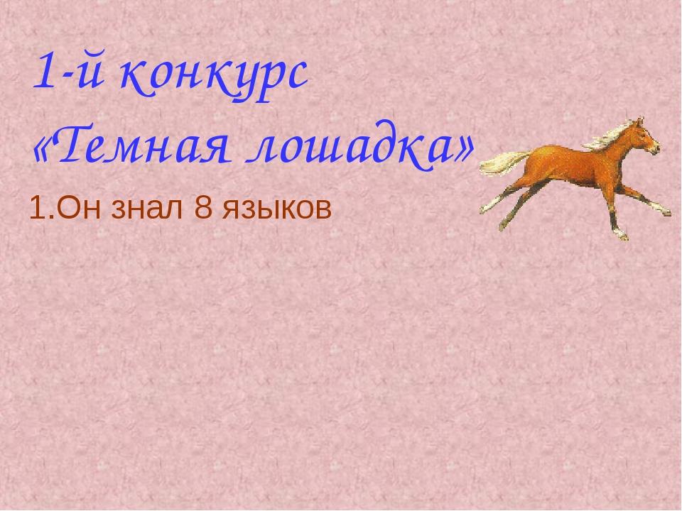 1.Он знал 8 языков 1-й конкурс «Темная лошадка»