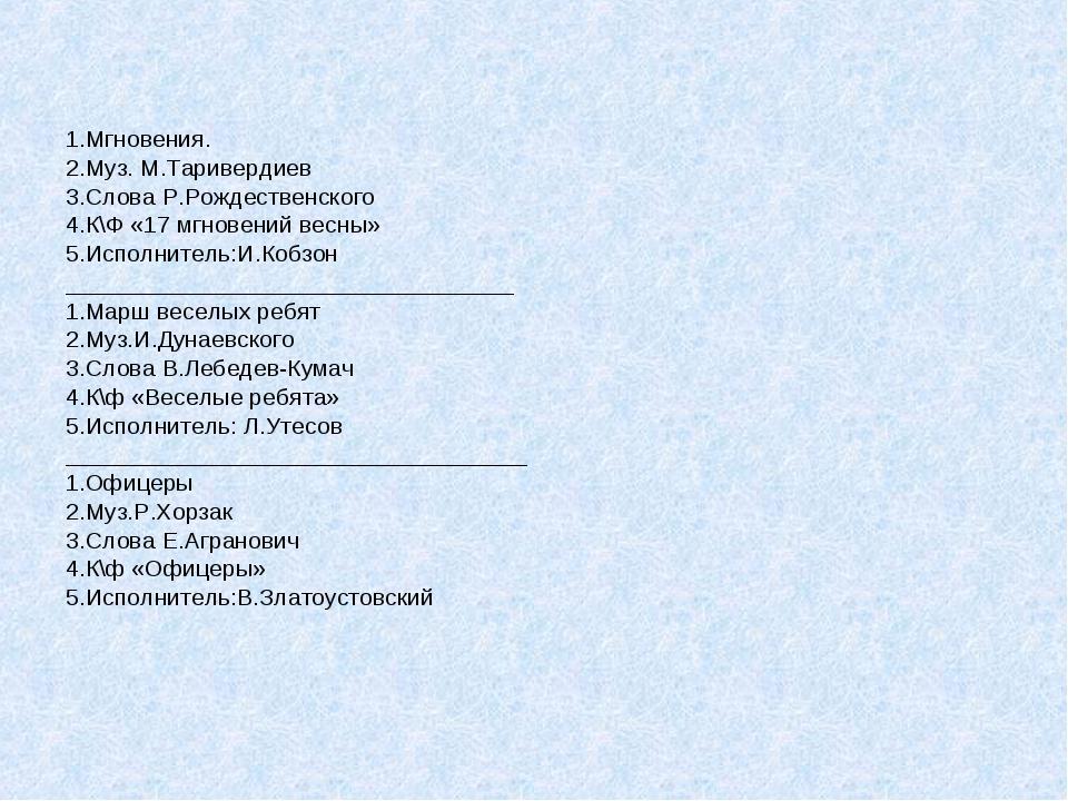 1.Мгновения. 2.Муз. М.Таривердиев 3.Слова Р.Рождественского 4.К\Ф «17 мгнове...