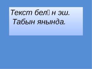 Текст белән эш. Табын янында.