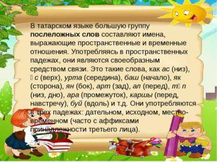В татарском языке большую группу послеложных слов составляют имена, выражающи