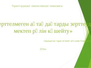 Теректі аудандық лингвистикалық гимназиясы «Зерттелмеген ақтаңдақтарды зертт