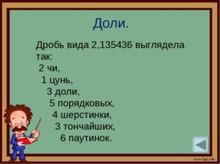 Доли. Дробь вида 2,135436 выглядела так: 2 чи, 1 цунь, 3 доли, 5 порядковых,