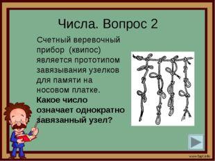 Числа. Вопрос 2 Счетный веревочный прибор (квипос) является прототипом завязы
