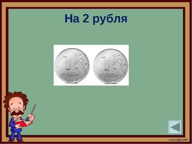 На 2 рубля