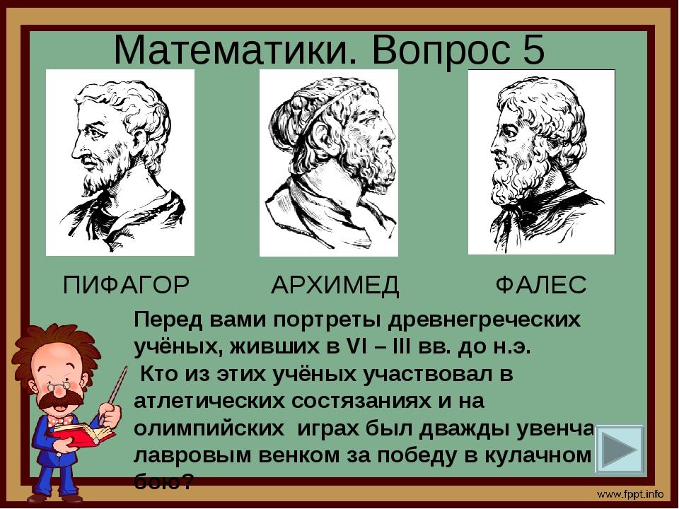 ПИФАГОР АРХИМЕД ФАЛЕС Перед вами портреты древнегреческих учёных, живших в V...