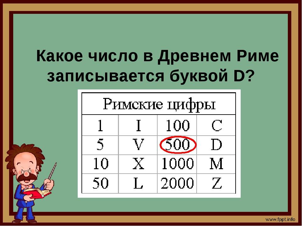 Какое число в Древнем Риме записывается буквой D?