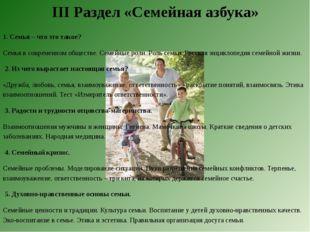 III Раздел «Семейная азбука» 1. Семья – что это такое? Семья в современном об