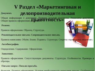 V Раздел «Маркетинговая и делопроизводительная грамотность» Документ. Общая и
