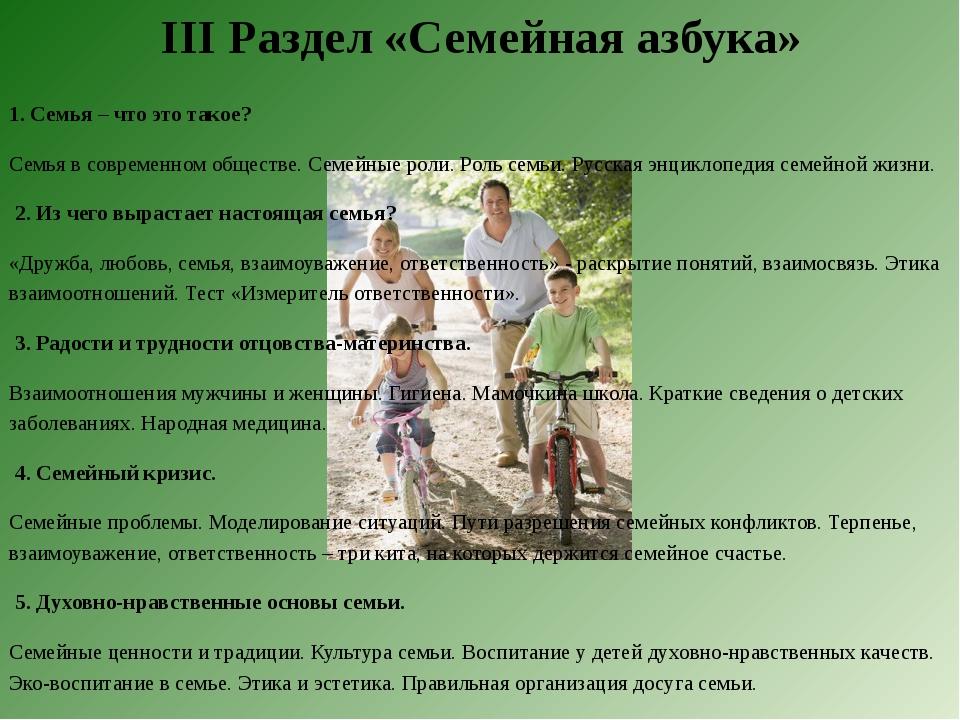 III Раздел «Семейная азбука» 1. Семья – что это такое? Семья в современном об...