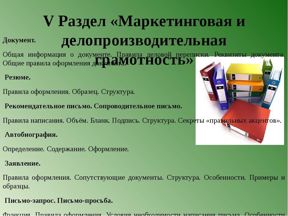 V Раздел «Маркетинговая и делопроизводительная грамотность» Документ. Общая и...