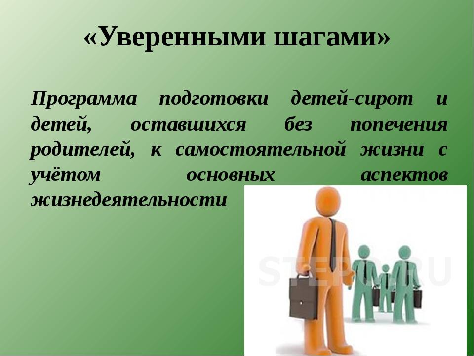 «Уверенными шагами» Программа подготовки детей-сирот и детей, оставшихся без...