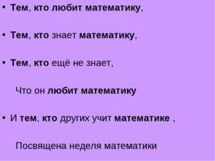 Тем,ктолюбитматематику, Тем,ктознаетматематику, Тем,ктоещёне знает
