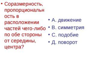 Соразмерность, пропорциональность в расположении частей чего-либо по обе стор