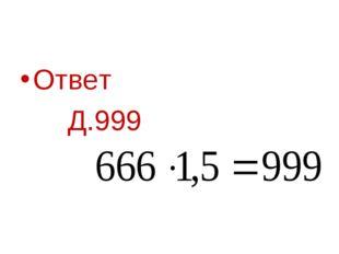 Ответ Д.999