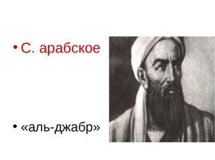 С. арабское «аль-джабр»