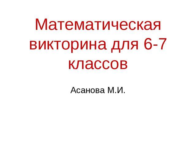 Математическая викторина для 6-7 классов Асанова М.И.