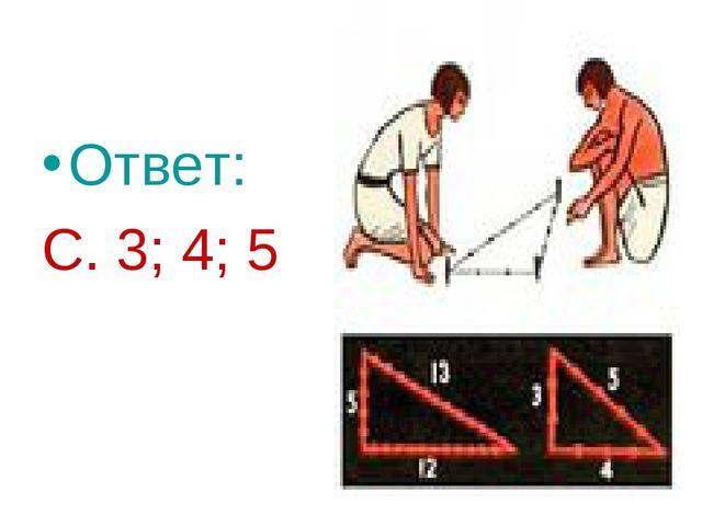 Ответ: С. 3; 4; 5