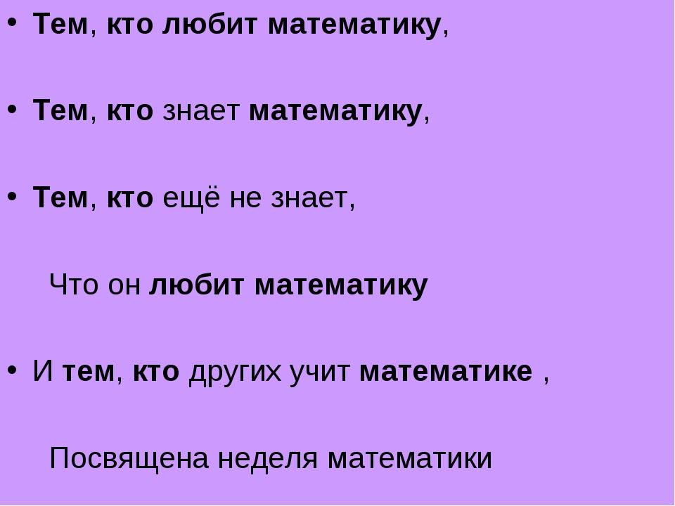 Тем,ктолюбитматематику, Тем,ктознаетматематику, Тем,ктоещёне знает...