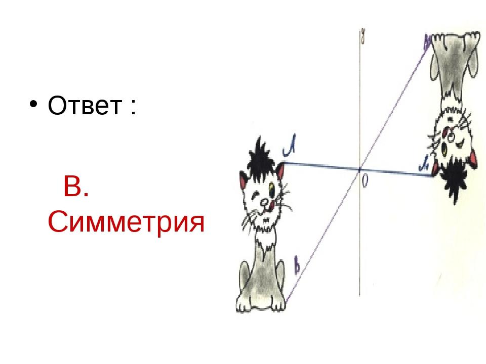 Ответ : В. Симметрия