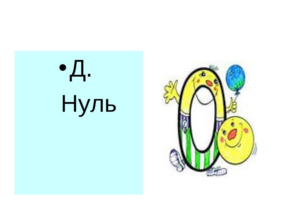 Д. Нуль
