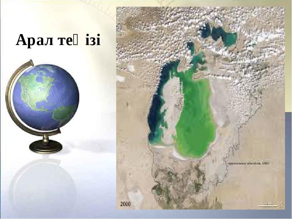 Арал теңізі