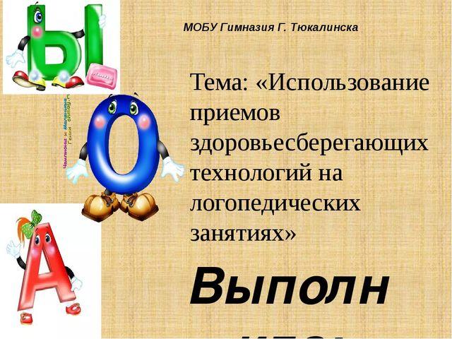 Выполнила: учитель-логопед: Коровина Ирина Юрьевна . Тема: «Использование пр...