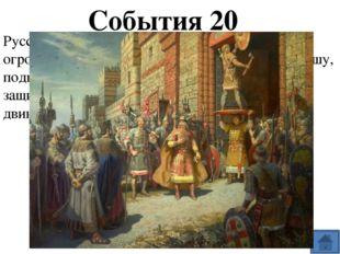 События 50 Именного этого князя, погибшего от своего любимца, запечатлел в св