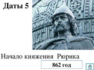 Даты 20 Назовите дату крещения Руси 988 год