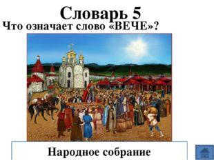 Словарь 30 Что означает слово «ОБРОК»? Сбор продуктов и денег с крестьян, раб