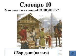 Словарь 40 Что означает слово «ТЫСЯЦКИЙ»? Глава народного ополчения