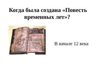 Он мял кожу Какой род занятий был у славянского юноши, который сразился с печ
