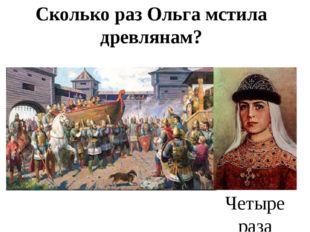 Переяславль Какой город заложил у брода, где был поединок Кожемяки с печенего