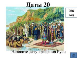Даты 40 С какого года Новгородская республика стала самостоятельной? С 1136 г