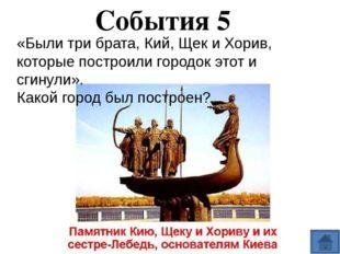 События 30 Какой период начался на Руси со слов «Пусть каждый владеет отчиной