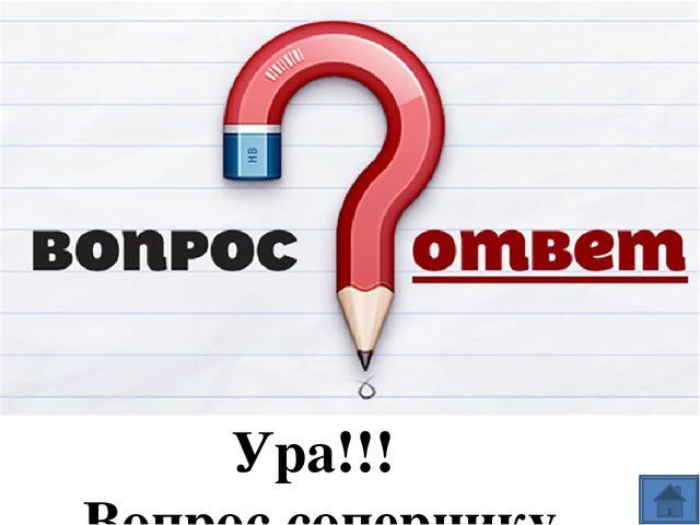 Словарь 5 Что означает слово «ВЕЧЕ»? Народное собрание