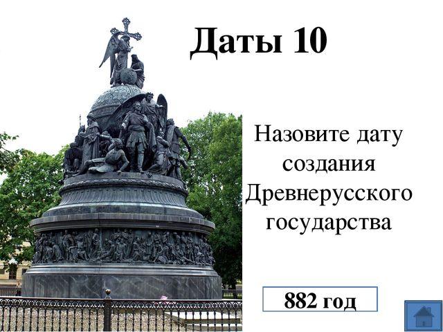 Даты 30 Первое упоминание о Москве в летописи датировано.. 1147 годом