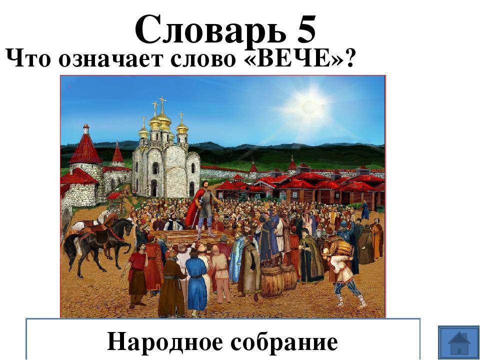 Словарь 30 Что означает слово «ОБРОК»? Сбор продуктов и денег с крестьян, раб...