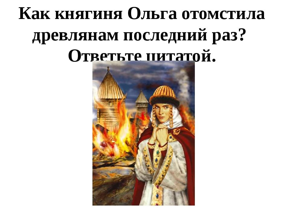 Перенял славу Что обозначает название города Переяславль?