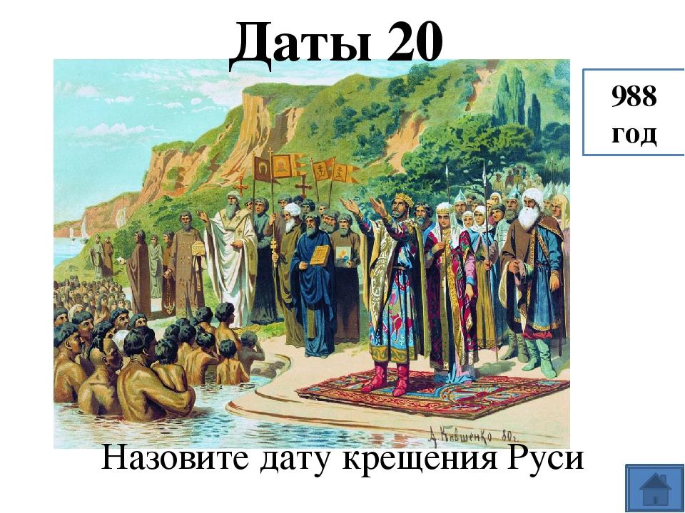 Даты 40 С какого года Новгородская республика стала самостоятельной? С 1136 г...