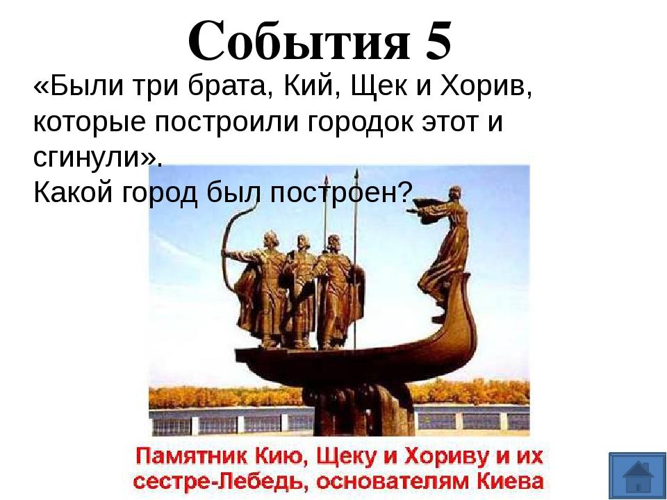 События 30 Какой период начался на Руси со слов «Пусть каждый владеет отчиной...